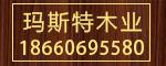 潍坊玛斯特木业有限公司